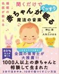 睡眠の名医が教える聞くだけで赤ちゃんがぐっすり眠る魔法の音楽