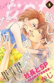 【期間限定価格】comic tint vol.5