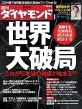 週刊ダイヤモンド 08年10月11日号