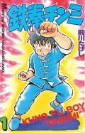 【期間限定価格】鉄拳チンミ(1)