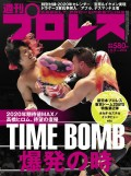 週刊プロレス 2020年 1/8&15合併号 No.2046