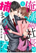 comic Berry's俺様副社長に捕まりました。(分冊版)8話