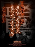 百鬼夜行 陽(2) 【電子百鬼夜行】