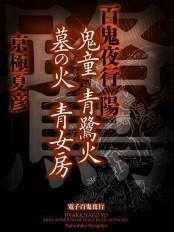 百鬼夜行 陽(2)