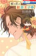 桜の花の紅茶王子(12)