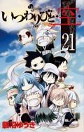 いつわりびと◆空◆ 21