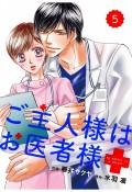 【期間限定価格】comic Berry's ご主人様はお医者様(分冊版)5話