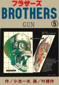 ブラザーズ5 GUN