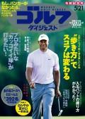 週刊ゴルフダイジェスト 2019/5/21号