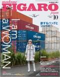 madame FIGARO japon (フィガロ ジャポン) 2017年 10月号
