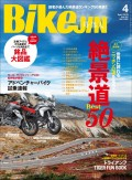 BikeJIN/培倶人 2013年4月号 Vol.122