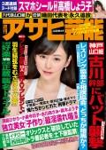 週刊アサヒ芸能 2018年03月22日号