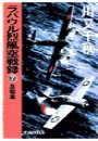 ラバウル烈風空戦録7 - 血戦篇