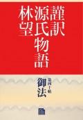 謹訳 源氏物語 第四十帖 御法(帖別分売)