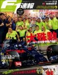 F1速報 2018 Rd02 バーレーンGP号
