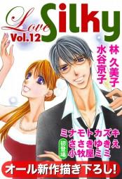 【期間限定価格】Love Silky Vol.12
