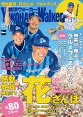 YokohamaWalker横浜ウォーカー 2016 4月号