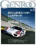 GENROQ 2014年8月号