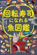 回転寿司になれる魚図鑑