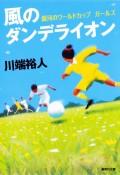 風のダンデライオン 銀河のワールドカップ ガールズ