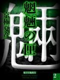 魍魎の匣(2) 【電子百鬼夜行】