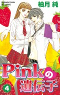 Pinkの遺伝子(4)