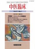 中医臨床[電子復刻版]通巻64号