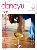 dancyu 2014年12月号