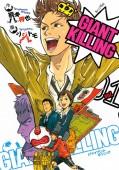 【期間限定価格】GIANT KILLING(1)