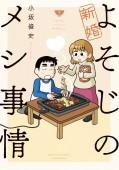 新婚よそじのメシ事情(3)【カラー増量版】