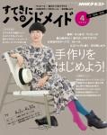 NHK すてきにハンドメイド 2020年4月号
