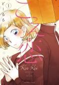 こえ恋 1【フルカラー】