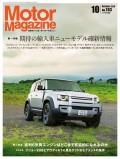 Motor Magazine 2020年10月号/No.783