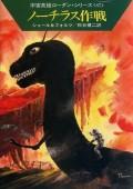 宇宙英雄ローダン・シリーズ 電子書籍版173 ノーチラス作戦