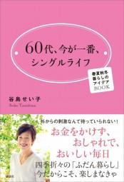 【期間限定価格】60代、今が一番、シングルライフ 春夏秋冬 暮らしのアイデアBOOK