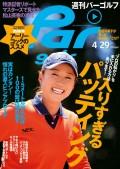 週刊パーゴルフ 2014/4/29号