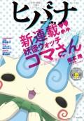 ヒバナ 2016年8月号(2016年7月7日発売)