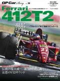 GP Car Story Vol.16