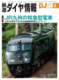 鉄道ダイヤ情報2021年8月号