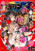 少年マガジンR 2015年4号 [2015年10月20日発売]