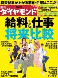 週刊ダイヤモンド 12年7月14日号