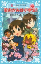 若おかみは小学生!(13) 花の湯温泉ストーリー