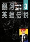 銀河英雄伝説(3)