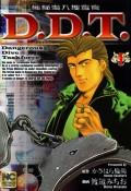【期間限定価格】極秘潜入捜査官 D.D.T.(1)