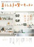 暮らし上手の賢いキッチン