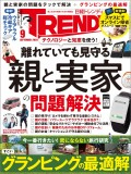 日経トレンディ2020年9月号