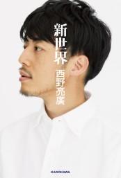 【先行配信無料特別版】新世界