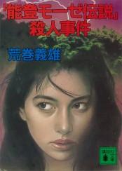 「能登モーゼ伝説」殺人事件