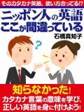 ニッポン人の英語 ここが間違っている