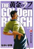 黄金のラフ 〜草太のスタンス〜 14
